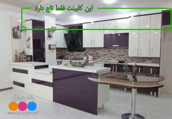 کابینت با تاج