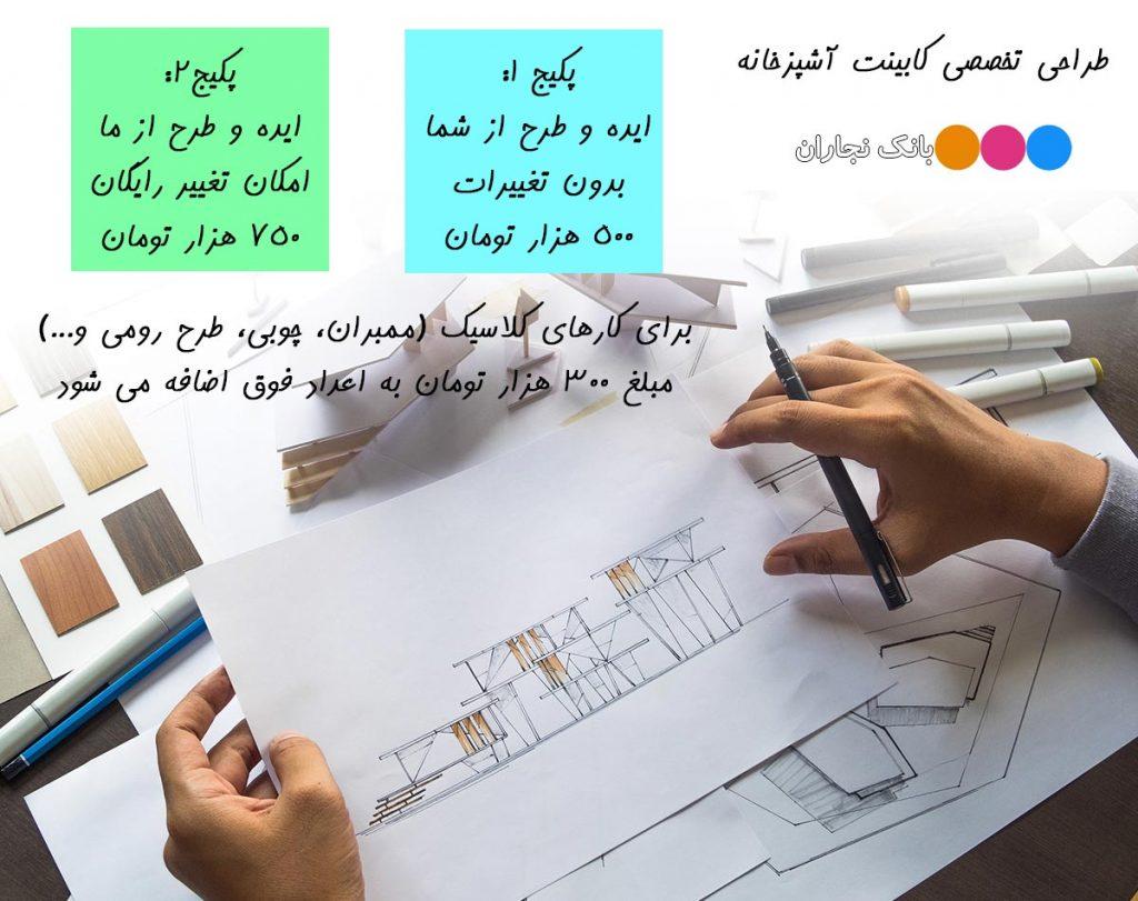 طراحی تخصصی کابینت آشپزخانه