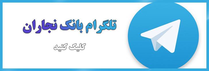 تلگرام بانک نجاران