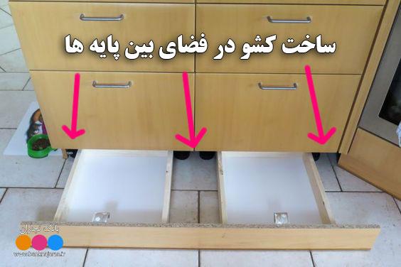 استفاده از فضای زیر کابینت