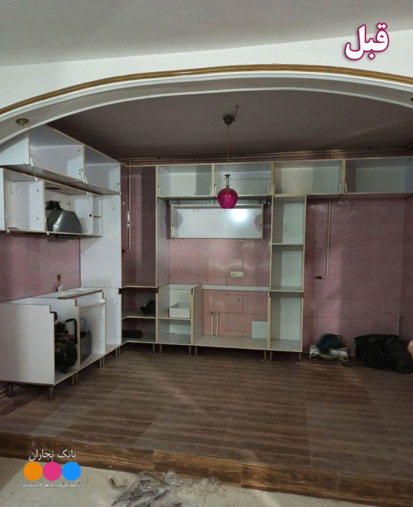 باز کردن کابینت های قدیمی آشپزخانه